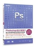 (二手書)Photoshop設計幫幫忙:解決現場問題的速查即效事典[CC/CS6/CS5/CS4/CS..