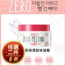 韓國 Secret Key 完美肌保濕卸妝凝霜 160g