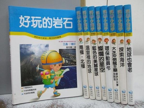 【書寶二手書T3/少年童書_MOB】科學小釣手-好玩的岩石_南極北極_地球也會老等_共9本合售
