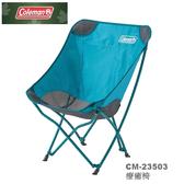 【速捷戶外】美國Coleman CM-23503 療癒椅(水藍),休閒椅,露營椅,摺疊椅 CM23503