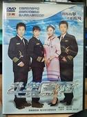挖寶二手片-TSD-187-正版DVD-大陸劇【升空高飛 全23集2碟】-(直購價)