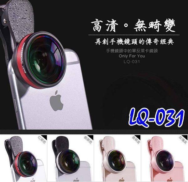 【A0311】LIEQI LQ-031 五層鏡片不變形 0.6X廣角鏡頭 萊卡相機風格 手機鏡頭 廣角鏡頭
