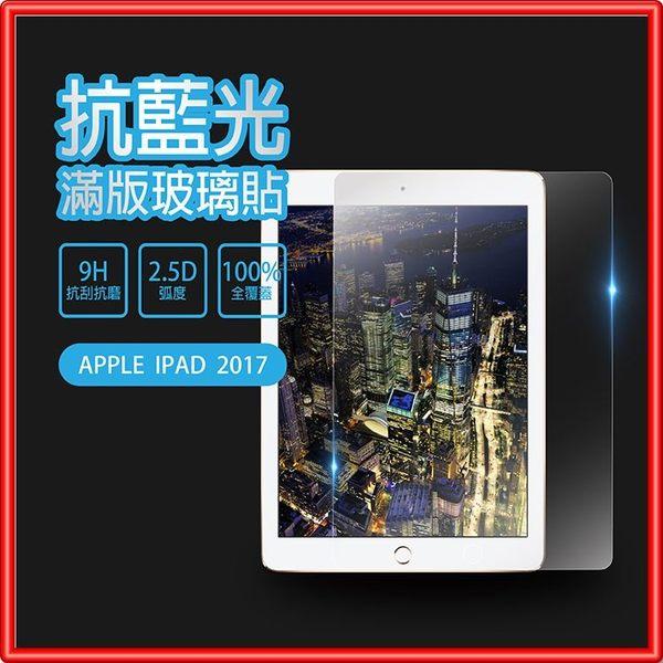IPad 9.7(2017) (2018)防藍光9H滿版玻璃保護貼【A32】 全覆蓋 抗刮抗磨 手感滑順