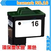 九鎮資訊 lexmark利盟 16 黑色 環保墨水匣 X75/X1270/X1250/I3/Z33/Z23/Z605/Z13/Z515/Z617/Z645/Z35/Z25