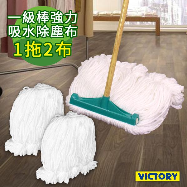 【VICTORY】一級棒強力吸水除塵布拖把(1拖2布)