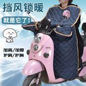 擋風被電動摩托車擋風被冬季保暖加厚加絨加大擋風罩自行車電瓶車防風罩 台北日光