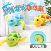 寶寶洗澡戲水酷遊小烏龜髮條上鏈小動物玩水戲水浴室玩具 兒童玩具 洗澡玩具