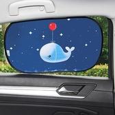 愛車E族汽車遮陽擋 車用窗簾防曬隔熱側檔車窗遮陽板貼車內遮光簾【快速出貨八折下殺】
