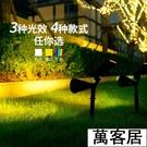 led太陽能庭院戶外防水超亮草坪射燈花園草地綠化照樹燈院子裝飾 萬客居
