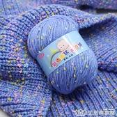 彩點寶寶線嬰兒毛線彩色雪花點點線夾花線中粗鉤針線兒童毛衣線球【生活樂事館】