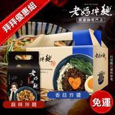 ONE HOUSE-美食-【老媽拌麵拜拜必備組】香菇禮盒(7入/盒)+麻辣拌麵(4包/袋) / 組A-Lin好吃推薦