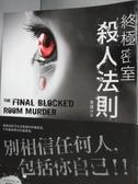 【書寶二手書T5/一般小說_IPT】終極密室殺人法則_普樸