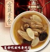 【南紡購物中心】《老爸ㄟ廚房》宮廷素食系列-薑母鴨風味杏鮑菇6包組