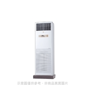 奇美定頻落地箱型分離式冷氣23坪RB-GA4CW1/RC-GA4CW1