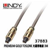 LINDY 37883 - PREMIUM GOLD TOSLINK 光纖傳輸線 3M