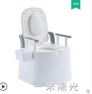 老人坐便器可移動馬桶孕婦室內老年人便攜式家用尿桶成人大便椅 一米陽光