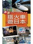 (二手書)搭火車遊日本-88條必遊路線典藏版