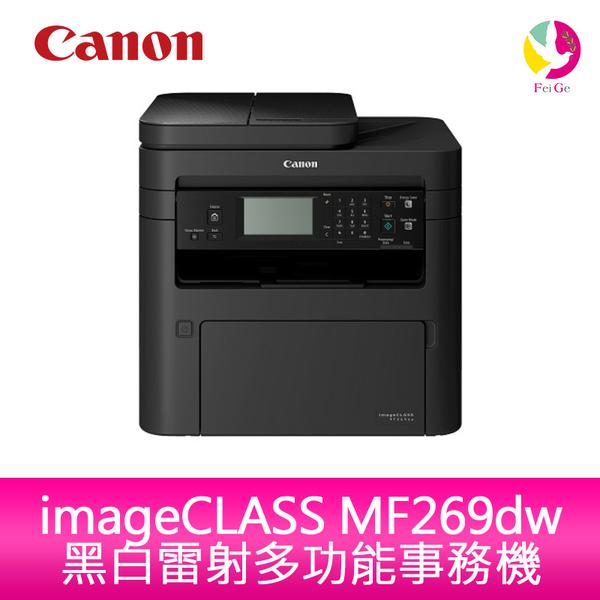 分期0利率 Canon 佳能 imageCLASS MF269dw 黑白雷射多功能事務機 公司貨