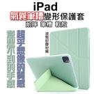 2020新款iPad Air4 氣曩筆槽...