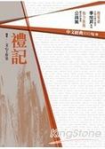 中文經典100句:禮記