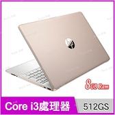 惠普 HP Laptop 15s-fq1092TU 星幻粉【升8G/送手提包/i3 1005G1/15.6吋/FHD/SSD/輕薄/intel/筆電/Win10/Buy3c奇展】15s