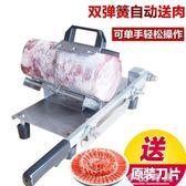 羊肉切片機手動切羊肉捲家用切肉片機商用小型半自動火鍋刨肉機 igo