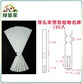 【綠藝家】穿孔束帶型植物名牌(白色)-100入/組