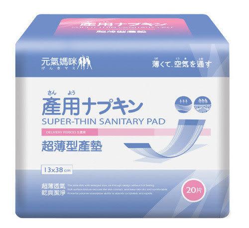 【奇買親子購物網】元氣媽咪 超薄型產墊/20入