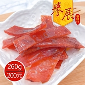 【譽展蜜餞】焙燒豬肉切片 260g/200元