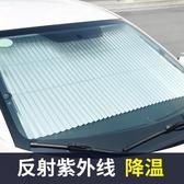防曬車罩 汽車遮陽簾防曬隔熱遮陽擋自動伸縮車窗簾遮光 莎瓦迪卡