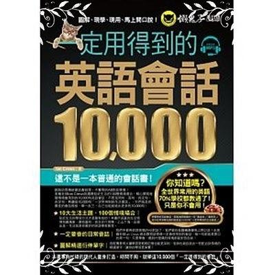 一定用得到的英語會話10000(附1MP3)