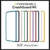 【唐吉】RHINO SHIELD iPhone XS Max CrashGuard NX 犀牛盾 邊條 邊框殼專用邊條