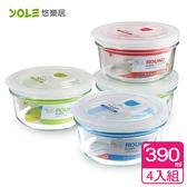 【YOLE悠樂居】氣閥耐熱玻璃保鮮盒-圓形390ml(4入)