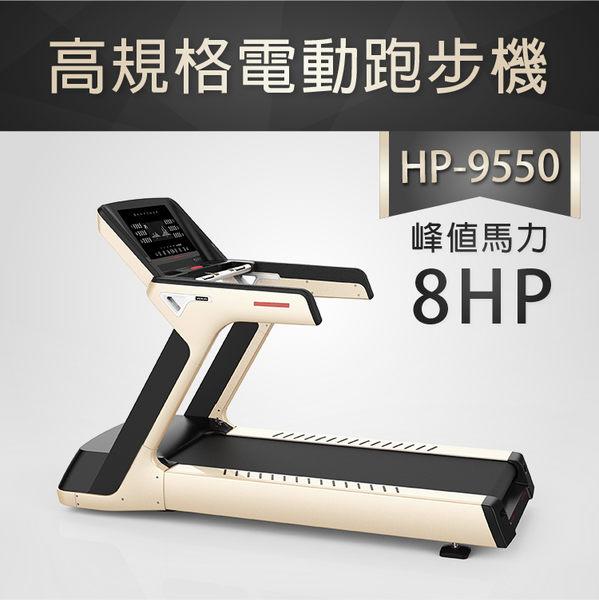 【商用高專業】峰值8.0hp馬力/專業型APP多功能電動跑步機