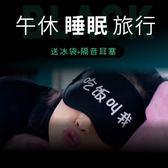 眼罩男女睡眠遮光透氣卡通可愛韓國學生睡覺冰袋護眼緩解眼疲勞【新店開業八八折鉅惠】
