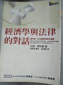 【書寶二手書T2/法律_IPN】經濟學與法律的對話_大衛.傅利曼