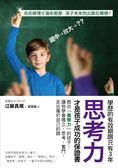 (二手書)學歷的有效期限只有3年,思考力才是孩子成功的保證書:教出「高學力」的孩..
