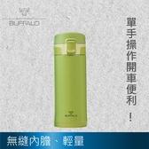 【牛頭牌】真空保溫彈蓋瓶450CC珠光綠