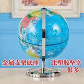 地球儀20cm高清地球儀學生用臺燈中號