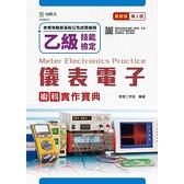 乙級儀表電子術科實作寶典(2020最新版第二版)