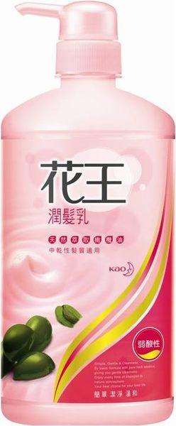 花王橄欖油潤髮乳750ml