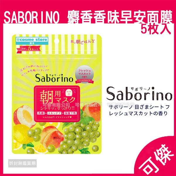 早安面膜 BCL SABORINO 麝香葡萄香味 黃色袋裝 面膜 5枚入 快速完成臉部呵護 限量新上市 可傑