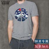 夏季特大尺碼男裝潮牌胖子短袖t恤加肥加大尺碼肥佬寬鬆半袖