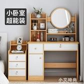 化妝桌 北歐梳妝台收納櫃一體臥室現代簡約化妝桌多功能小戶型簡易化妝台 小艾時尚NMS