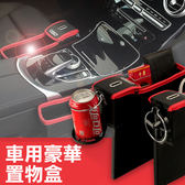 車用 杯架 皮質包覆質感零錢收納置物盒(五色)【CZWH01】