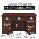 全鋼保險桌帶保險櫃辦公桌一體投幣收銀財務桌子家用保險櫃箱 可然精品