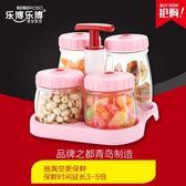 糖罐子 真空密封罐抽氣帶蓋玻璃瓶零食品小吃干果糖果收納盒儲物罐子套裝 雲雨尚品