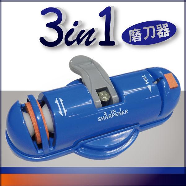 金德恩【台灣製造】3合1吸盤式磨刀器 多國專利在案 仿冒必究