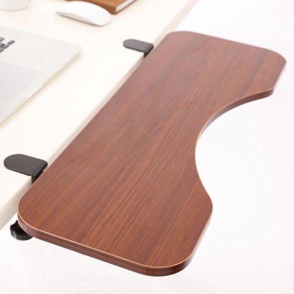 創意電腦手托架手臂支架鍵盤手托滑鼠板手腕墊肘托折疊桌面延伸板辦公桌加長板桌面 MKS小宅女