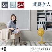 正負零±0 Z710 生活電風扇 XQS-Z710 電風扇 立扇 節能 12吋 遙控器